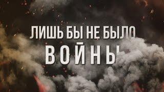 Артём Гришанов - Лишь бы не было войны / Don't need war / War in Ukraine (English subtitles)