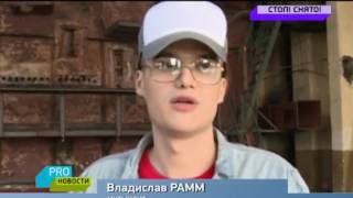 Фрагмент выпуска PRO-Новости на МузТВ о съёмках клипа «Хватит духу»