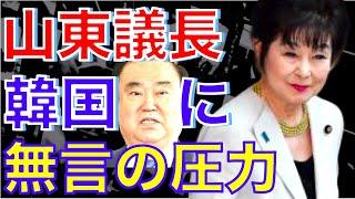 日韓関係 G20議長会議での山東昭子議長の対応を皆が見習うべきである。文議長は何をしに来たのか?