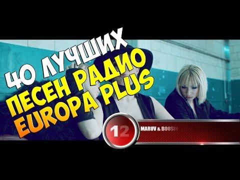 новые клипы европа плюс клип