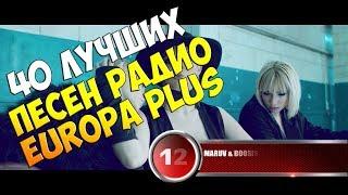 40 лучших песен Europa Plus | Музыкальный хит-парад недели 'ЕВРОХИТ ТОП 40' от 9 марта 2018