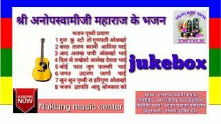 All pruthvi pravan bhajan shree anopswamiji maharaj ke bhajan