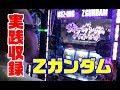 【実践収録】サイコガンダムデストロイ発動!! Zガンダムをライオン八王子店で実践  …