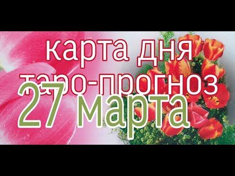 27 МАРТА КАРТА ДНЯ ТАРО-ПРОГНОЗ