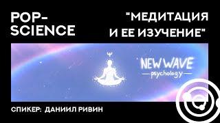 Медитация — под руку с наукой