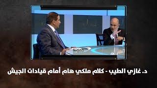 د. غازي الطيب - كلام ملكي هام أمام قيادات الجيش