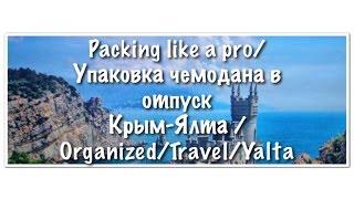 Packing like a pro/ Упаковка чемодана в отпуск/Ялта/Organized Travel(, 2014-08-14T12:41:50.000Z)