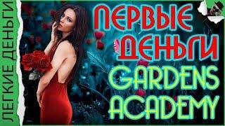 Мой Первый Заработок В Проекте Gardens Academy заработок в интернете / ЗАРАБОТОК В ИНТЕРНЕТЕ