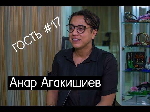 Анар Агакишиев о