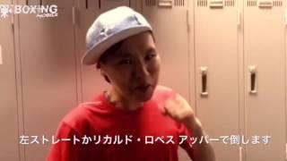 【ボクシング】多田悦子から黒木優子にメッセージ 2016/06/07