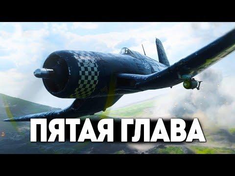 СССР БУДЕТ в BATTLEFIELD 5 - ОБЗОР ПЯТОЙ ГЛАВЫ BF5