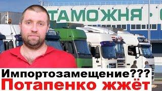 Потапенко Дмитрий про санкции, бизнес и последнее импортозамещение