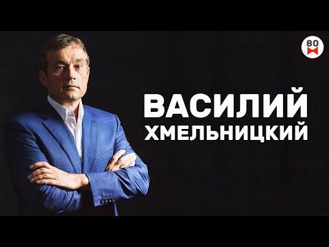 Василий Хмельницкий о своих разносторонних 50 бизнесах! 100 самых богатых людей Украины