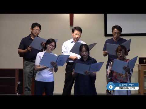 190908 오 놀라운 구세주 Choir