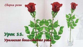 Бокаловидная роза. 🌹 Урок 11 - Сборка розы / Cup-shaped rose. Lesson 11 - Rose assembling