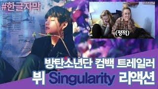 [한글자막] Launa와 Ashlen의 방탄소년단 컴백 트레일러 'Singularity' 리액션!