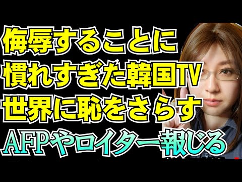 韓国の公営放送MBCが謝罪。東京オリンピック開会式で世界各国を不適切紹介 With translation ▶7:47