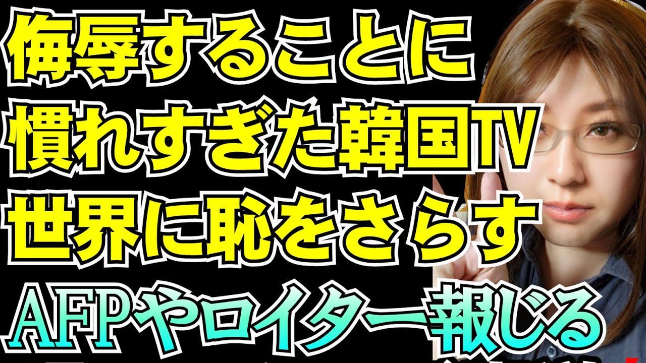 韓国の公営放送MBCが謝罪。東京オリンピック開会式で世界各国を不適切紹介 With translation