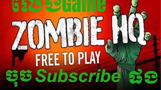 លេងgame zombie HQ/play game zombie HQ/Ep1