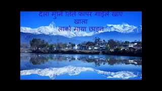 HERDA RAMRO MACHHAPUCHHARE --  With Lyrics