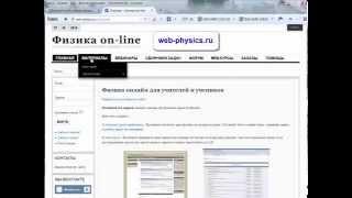 Как открывать презентации по физике(Материалы сайта http://web-physics.ru/, 2015-07-16T15:35:01.000Z)