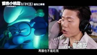 【藍色小精靈:失落的藍藍村】配音明星大公開