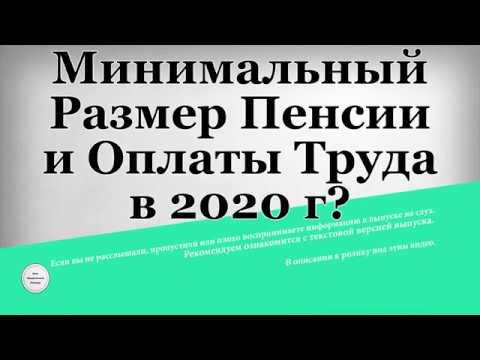 Минимальный Размер Пенсии и Оплаты Труда в 2020 году