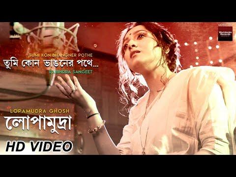 Tumi Kon Bhangoner Pathe  | Lopamudra Ghosh | NEW SONG 2017 | HD VIDEO