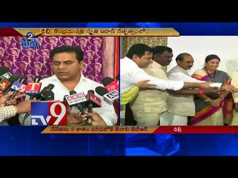 KTR demands 5% GST for handloom sector - TV9