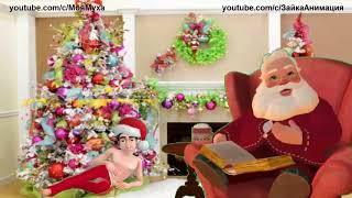 ZOOBE зайка Самое Лучшее Поздравление Девушке с Новым Годом от Дедушки Мороза