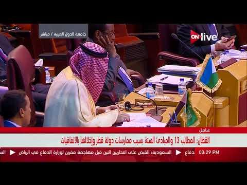 كلمة السفير أحمد القطان مبعوث المملكة العربية السعودية للجامعة العربية