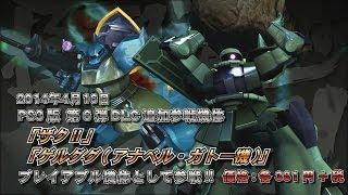 PS3ガンダムEXVSフルブースト 4/16第6弾配信機体PV thumbnail