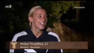 faysbook.gr Nomads - Μαδαγασκάρη