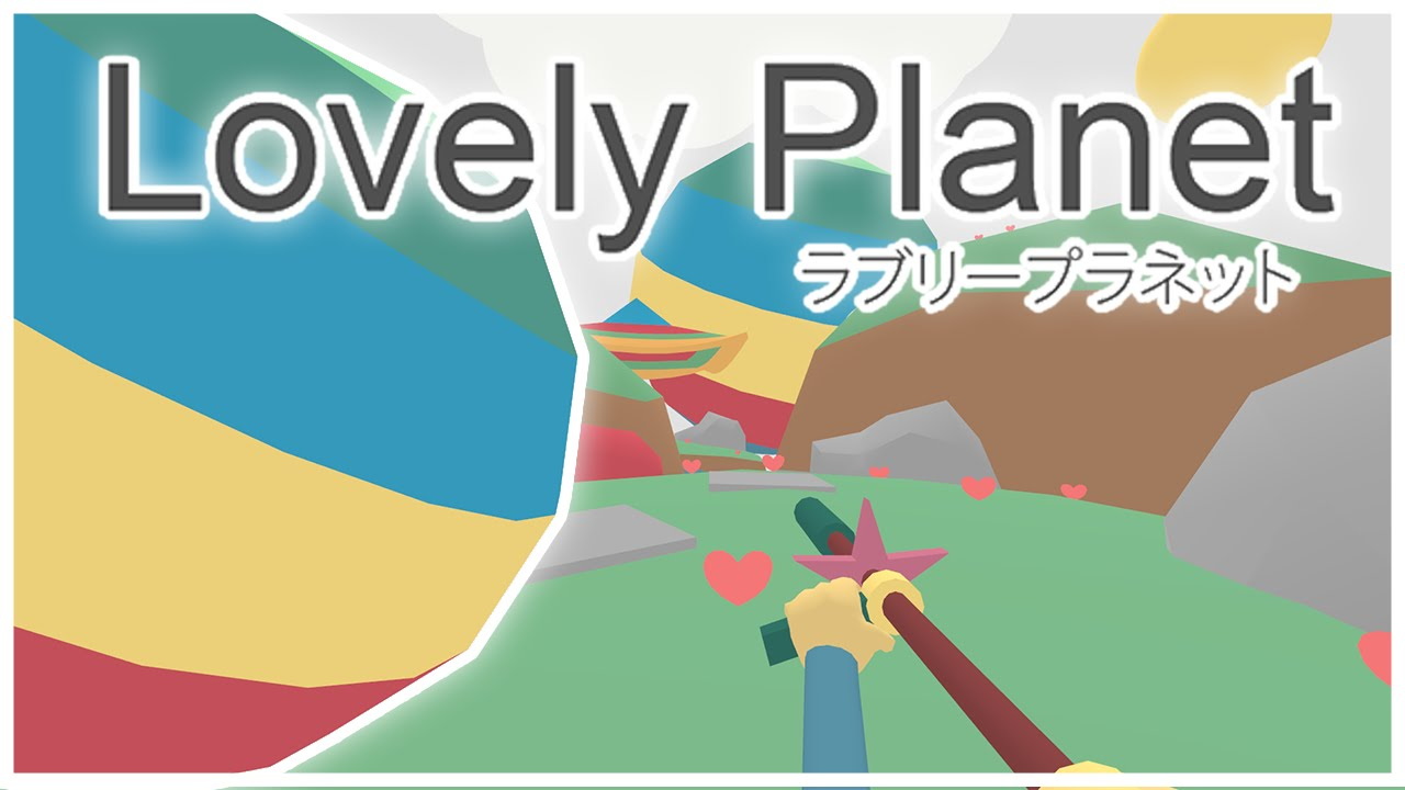 Lovely Planet review