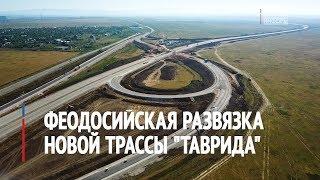 """Феодосийская развязка новой трассы """"Таврида"""" в Крыму"""