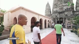 คนเบิกทาง : ตามรอยพระพุทธศาสนา ประเทศอินเดีย 1 มิ.ย.58 (1/4)