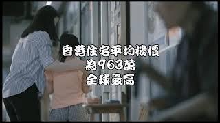 Download lagu 珍惜香港這個家 MP3