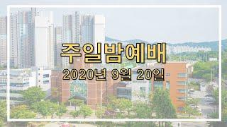 2020-09-20 (주일밤) 신약 성경인물(2)사마리…