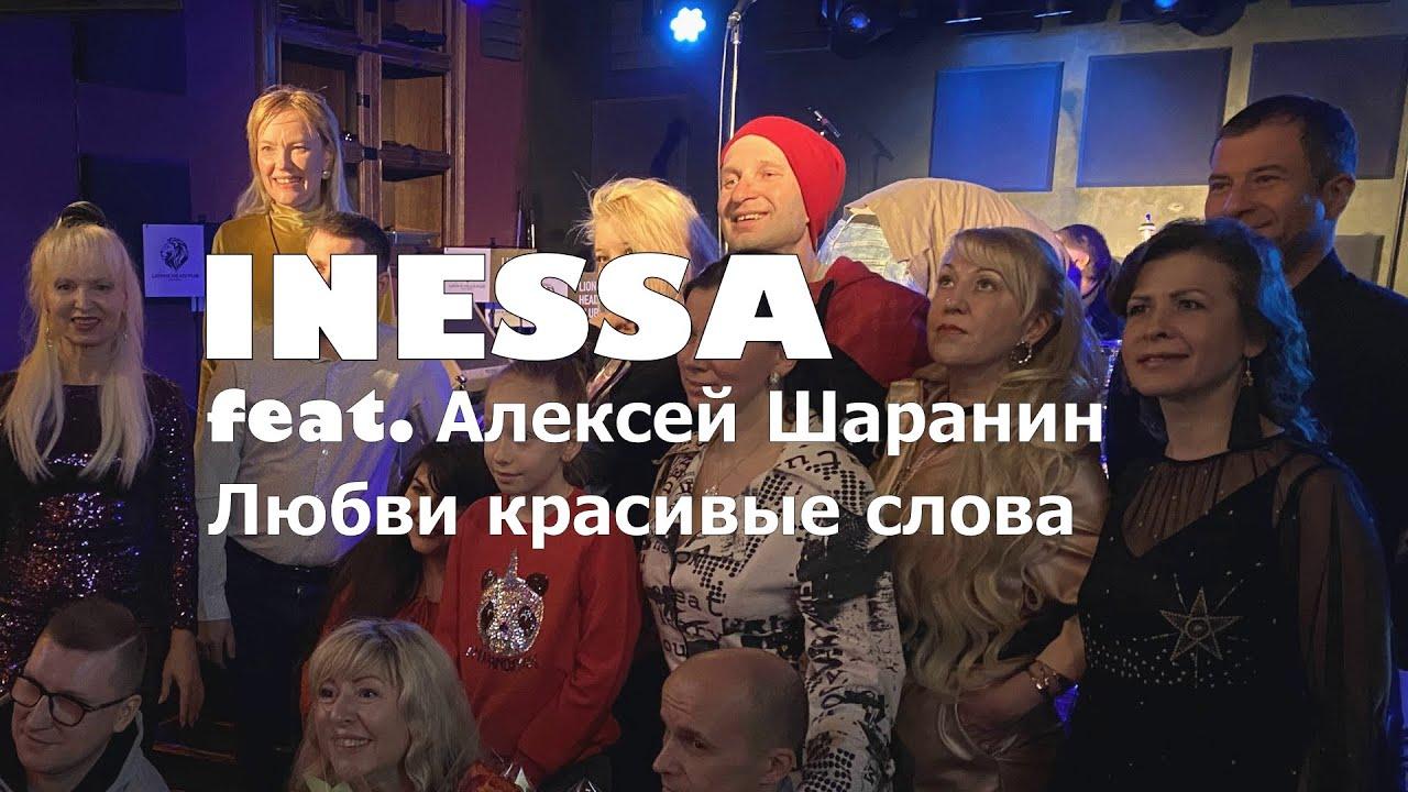 "Inessa feat. Алексей Шаранин ""Любви красивые слова"""