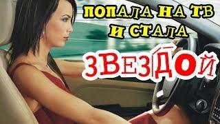 """""""Краснодарская авто леди  стала героиней новостных лент !"""""""