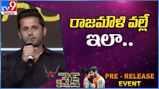 Nithiin speech at Check Movie Pre Release Event - TV9