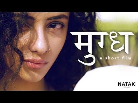 Mugdh - a short film   Natak Pictures