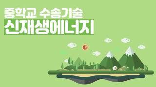 기술 [06강] 신재생에너지