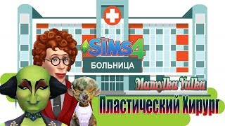 🔴►The Sims 4 Времена года ЛИЦЕНЗИЯ►Пластический хирург►►Часть 1