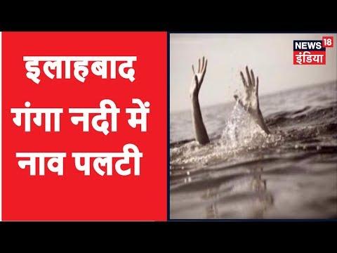 Boad Capsizes in Ganga River, Allahabad | इलाहबाद गंगा नदी में नाव पलटी | News18 India
