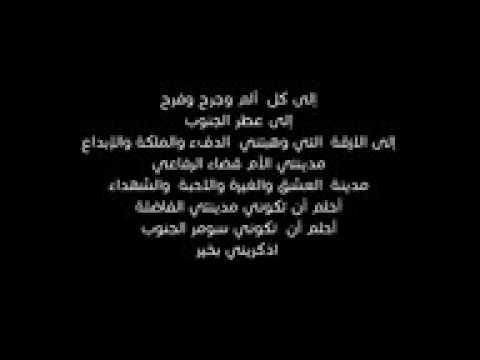 c1ed68d62 انا عطر الجنوب ابن الرفاعي مصطفى الربيعي - YouTube