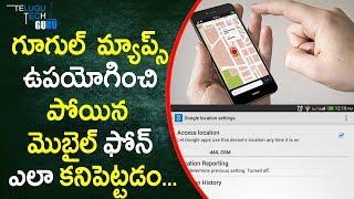 How To Find Lost Mobile Phone Using Google Maps || Telugu Tech Guru