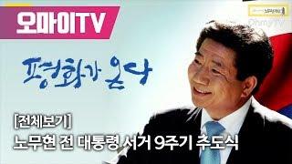 [전체보기] 노무현 전 대통령 서거 9주기 추도식