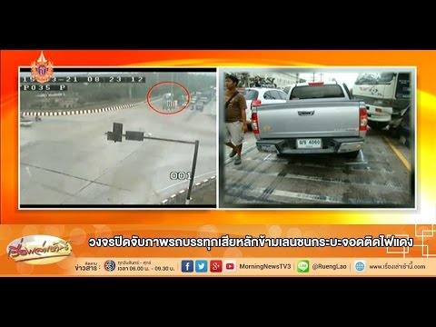 เรื่องเล่าเช้านี้ วงจรปิดจับภาพรถบรรทุกเสียหลักข้ามเลนชนกระบะจอดติดไฟแดง (23 มี.ค.58)