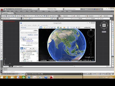 การใช้ Google Earth ช่วยหาพื่นที่  ใน AutoCAD 2014 (รับสอน AutoCAD)